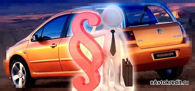 Оформление продажи залогового авто
