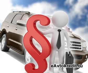 Оформление выкупа автомобиля