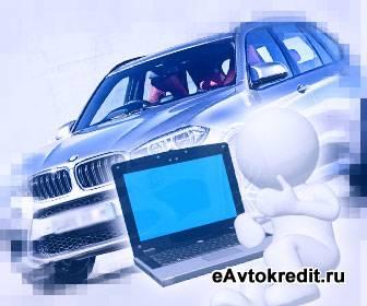 Онлайн кредит на автомобиль