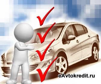 Отчетность при покупке авто