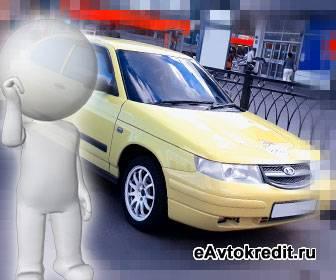Отечественный авто в кредит