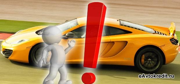 Почему приходит отказ в автокредите