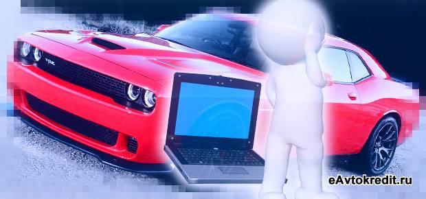 Подать онлайн заявку на автокредит