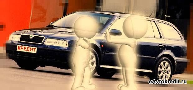 Подержанное авто в кредит в СПб