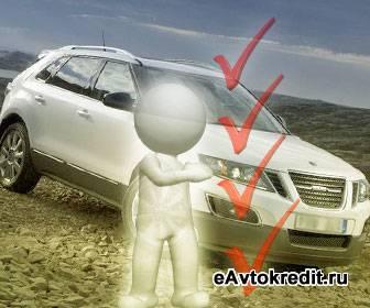 Покупка авто в 2014