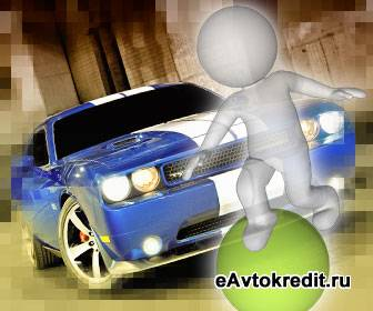 Покупка авто в кредит в Пятигорске