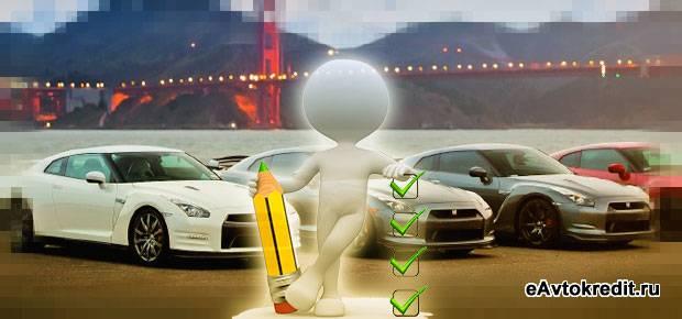 Покупка авто в рассрочку или автокредит