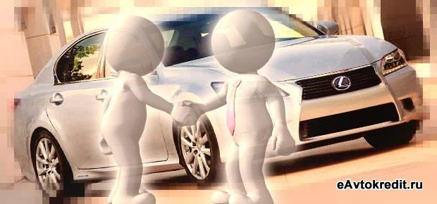 Покупка автомобиля у дилера