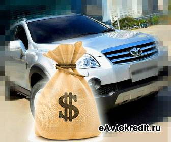 Покупка автомобиля в кредит в Кемерово