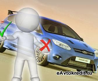Покупка Форд Фокус в кредит
