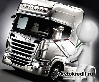 Покупка грузовика с пробегом