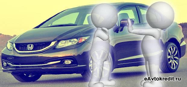 Покупка Honda Civic в кредит