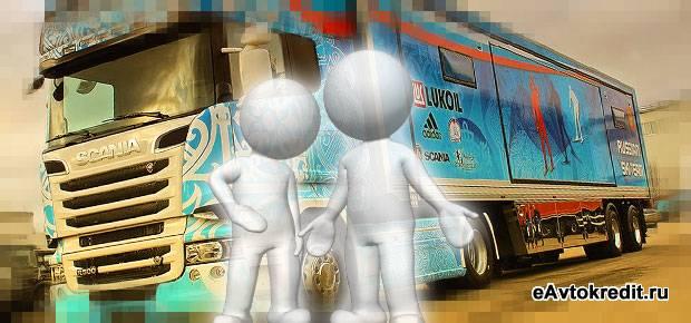 Покупка коммерческого транспорта в кредит