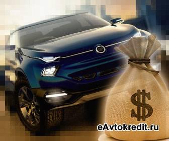 Покупка машины в кредит
