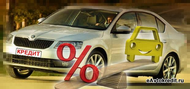 Покупка надежного авто в кредит
