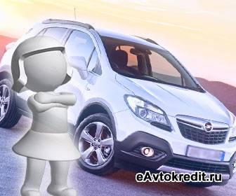 Покупка Opel Mokka в кредит