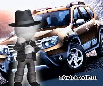 Покупка Renault Duster в кредит