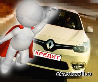 Покупка Renault Fluence в кредит
