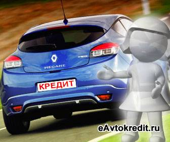 Покупка Renault Mеgane в кредит