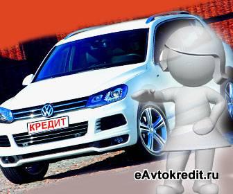 Покупка Volkswagen Tiguan в кредит