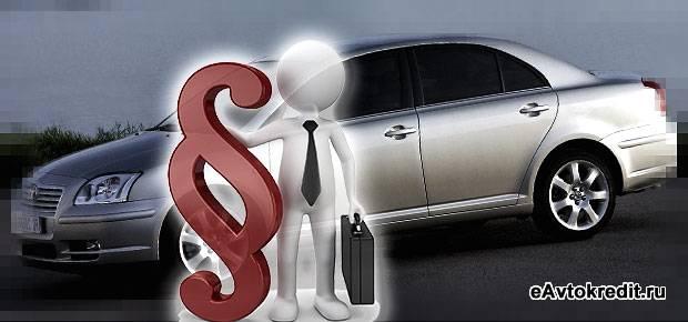 Правильно оформить кредит под машину
