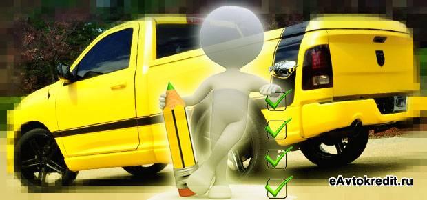 Правильно оформить залог в автосалоне