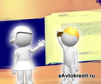 Предмет договора автокредитования