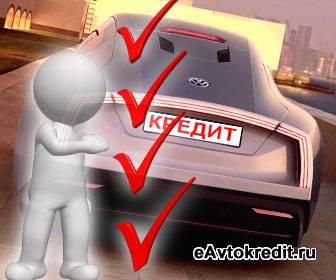 Признаки выгодного автокредита