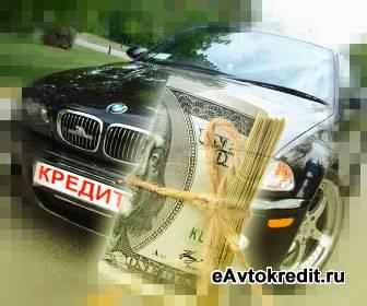 Продать залоговый автомобиль