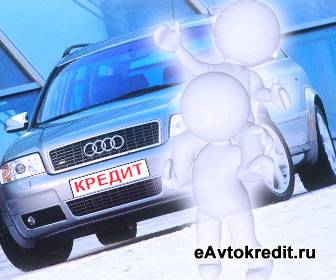 Программы кредитования Кемерово
