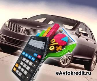 Расчет стоимости авто в кредит