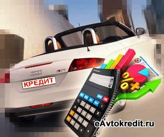 Рассчитать досрочное погашение автокредита