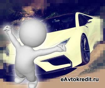 Рефинансирование кредита на автомобиль