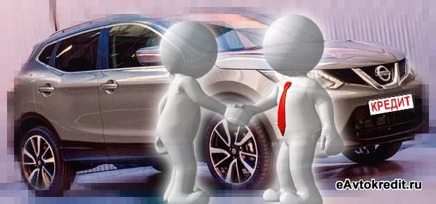 Спецпрограмма кредитования на Nissan Qashqai