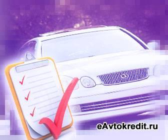 Срок действия одобрения кредита