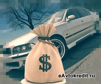 Ставка рефинансирования по автокредиту