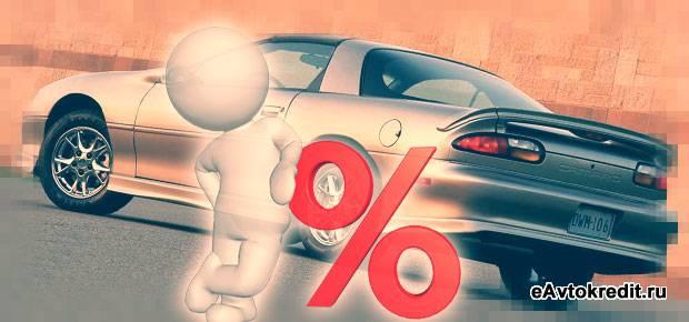 Страхование при оформлении автокредита