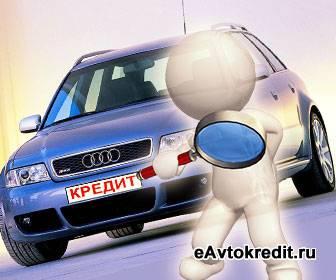 Условия досрочного погашения автокредита