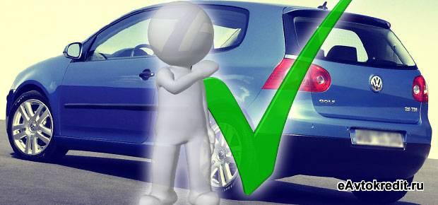 Volkswagen Golf 7 в кредит