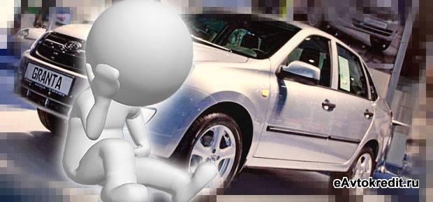 Выбор отечественного авто