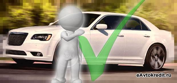 Выбор продавца авто и кредита
