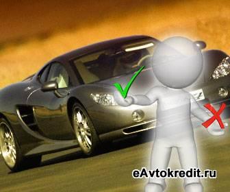 Выгодное предложение авто в кредит