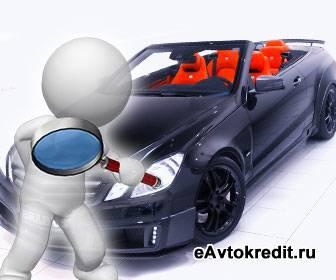 Выгодные условия автокредита