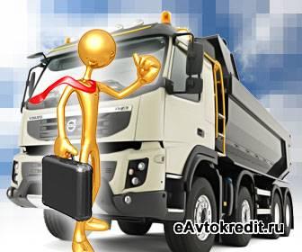 Выгодный грузовик