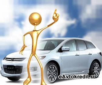 Выгодный кредит на авто