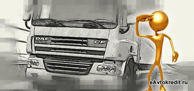 Выгодный кредит на грузовой