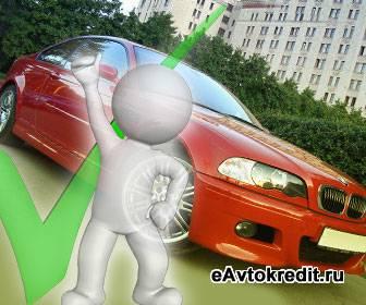 Выгодный автокредит по мнению заемщиков
