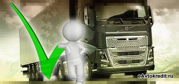 Выгодный кредит на грузовик