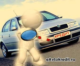 Взять автомобиль в кредит в СПб