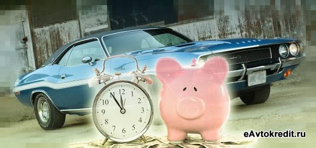 Взять машину с плохой кредитной историей